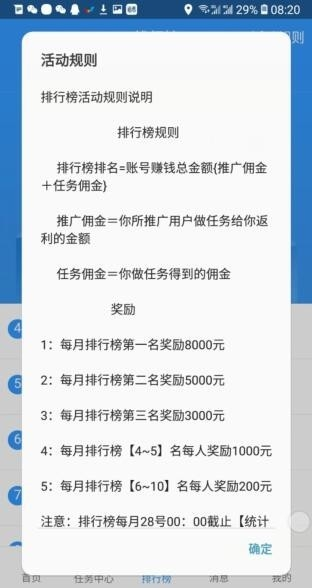 趣悬赏app悬赏任务1.0.0福利版截图1