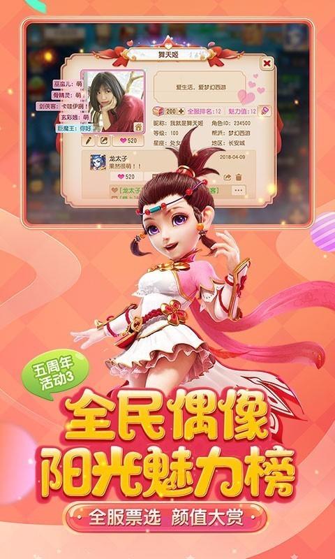 梦幻西游网页版sf无限仙玉版v1.268.0h5变态版截图2
