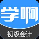 学啊-初级会计职称安卓版app5.0.0官方版