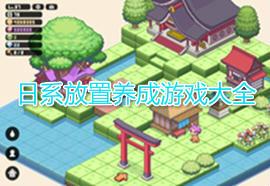日系模拟养成游戏