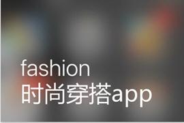 时尚穿搭app合集
