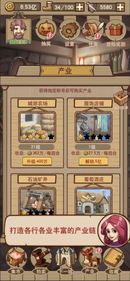 平民崛起记游戏无线体力金币版v1.0.0.162无限道具版截图1
