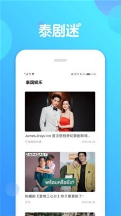 泰剧迷app免费版