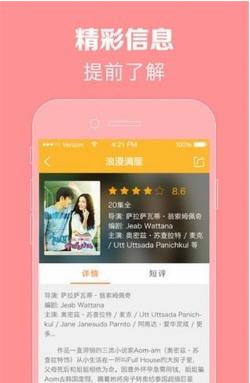 天府泰剧app官方最新版