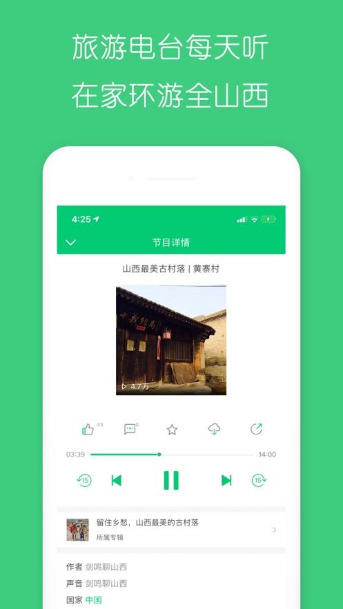 一部手机游山西app