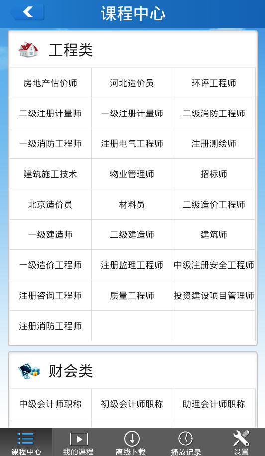 学易教育app