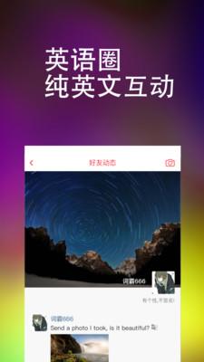 东方万词王app