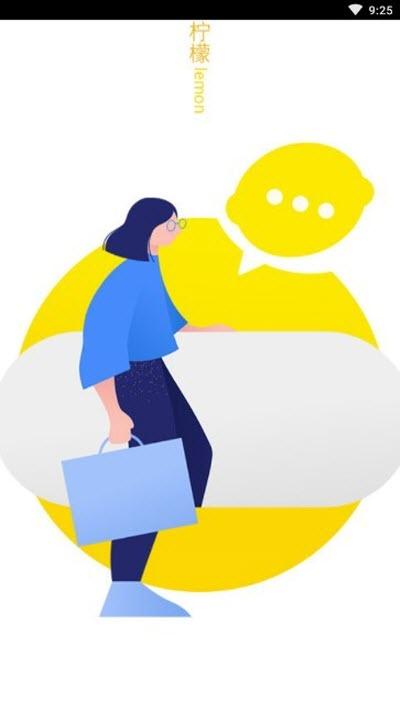 柠檬畅聊app最新版
