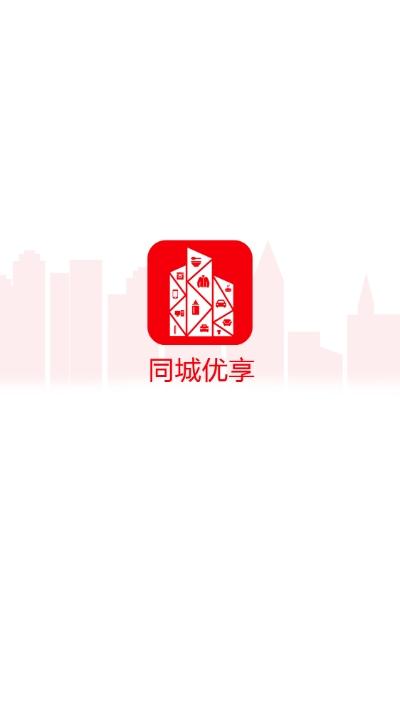 同城优享app会员版
