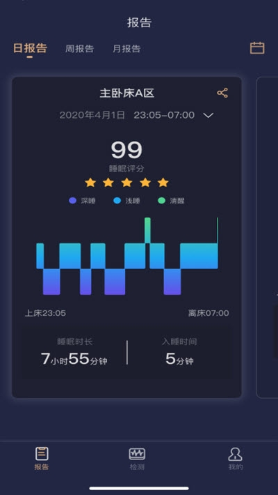 AD智享深眠app官方版