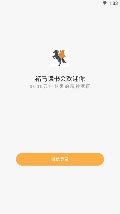 褚马读书会app官方版