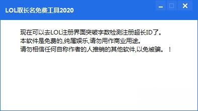 lol取超长名字工具2020(附教程)