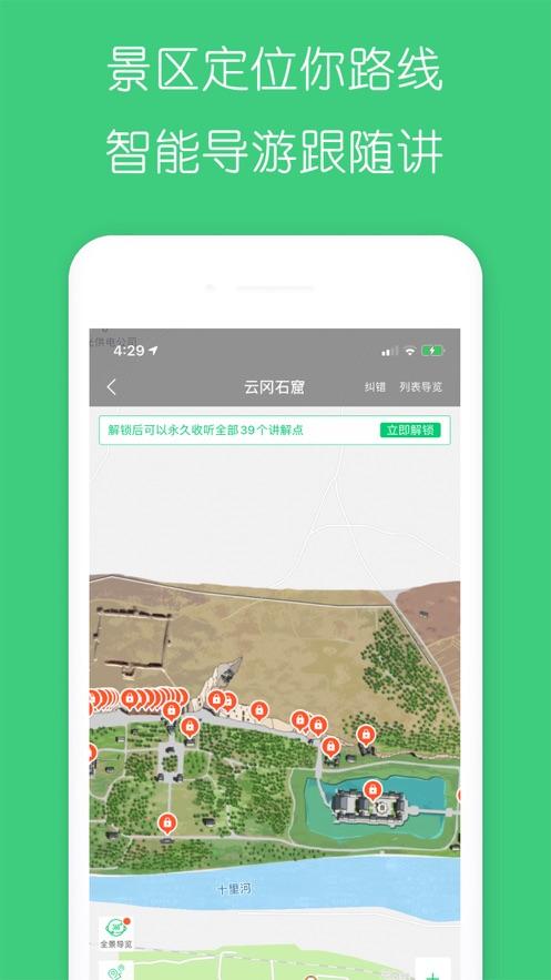 一部手机游山西app1.0.1最新版截图0