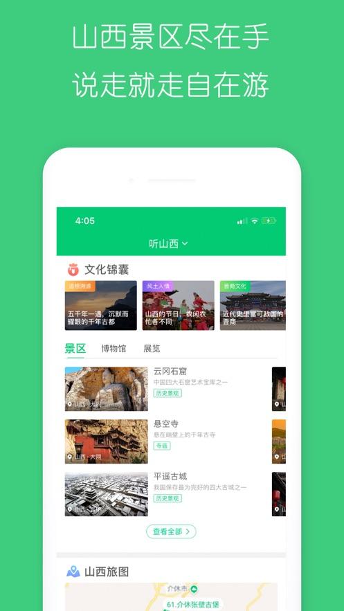 一部手机游山西app1.0.1最新版截图1