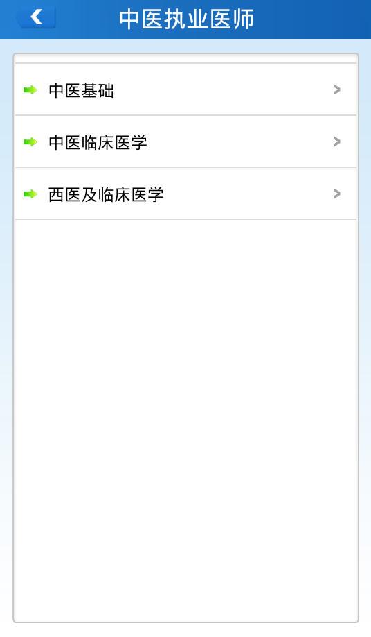 学易教育app1.0最新版截图1