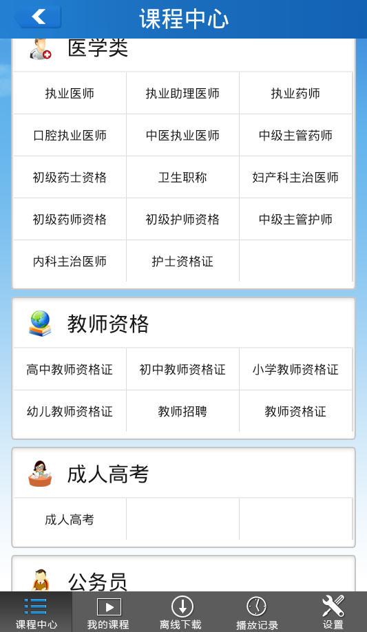 学易教育app1.0最新版截图2