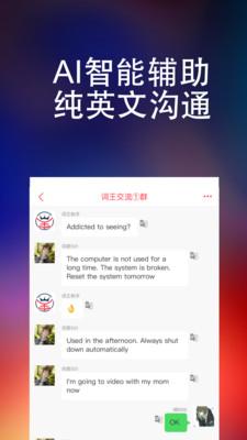 东方万词王app1.0最新版截图2