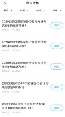 博承教育官网app1.0手机版截图2
