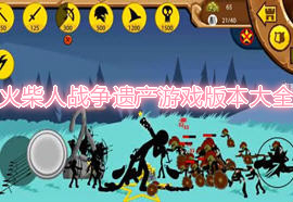 火柴人战争遗产游戏