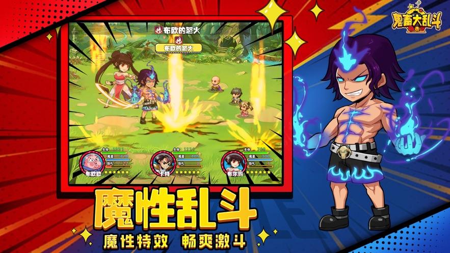 鬼畜大乱斗2020游戏安卓版v1.0.1正式版截图2