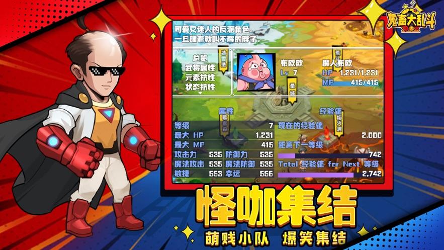 鬼畜大乱斗2020游戏安卓版v1.0.1正式版截图4