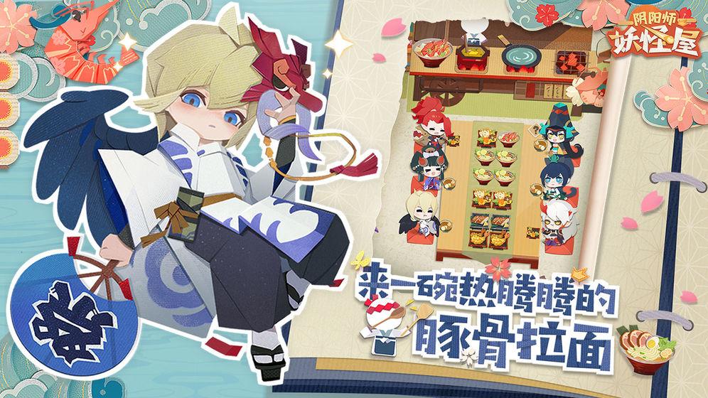 阴阳师妖怪屋海外版1.0最新版截图1