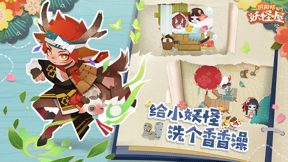 阴阳师妖怪屋海外版1.0最新版截图2