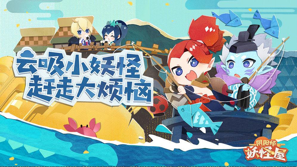 阴阳师妖怪屋海外版1.0最新版截图3
