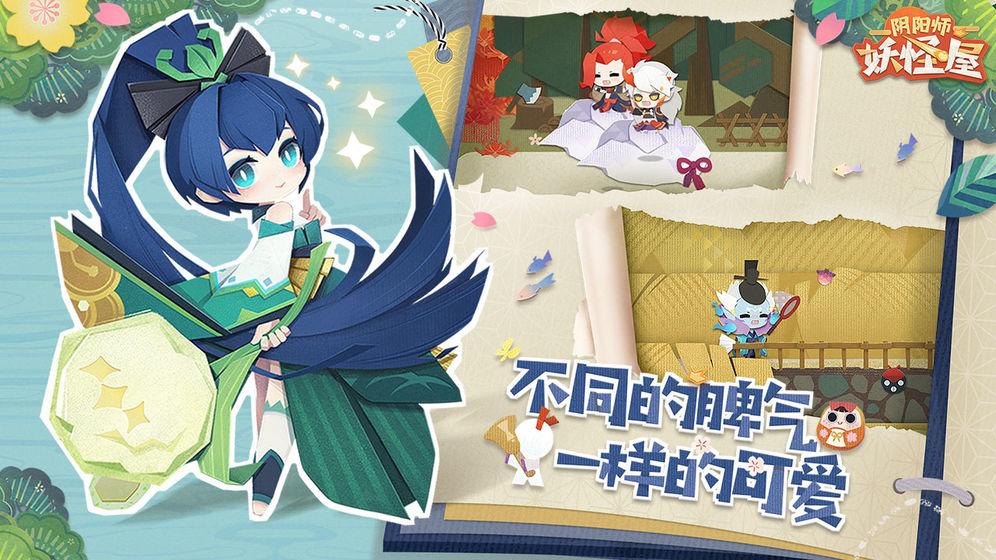 阴阳师妖怪屋海外版1.0最新版截图0