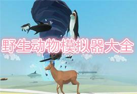 野生动物模拟器大全_搞笑动物模拟器游戏合集