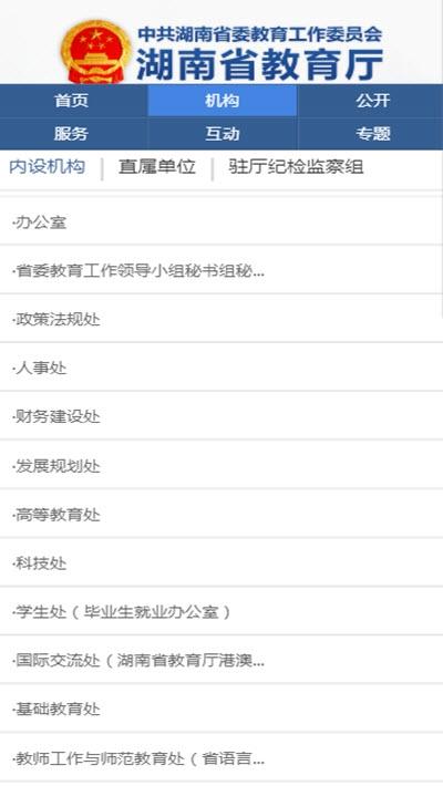 湘微招考成绩查询入口1.0.0安卓版截图2