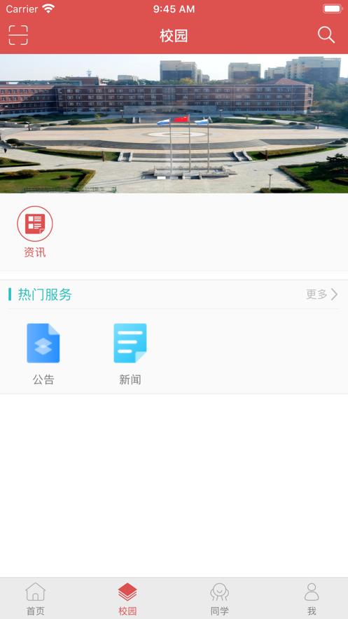 东师人文学院app手机版1.0苹果版截图0