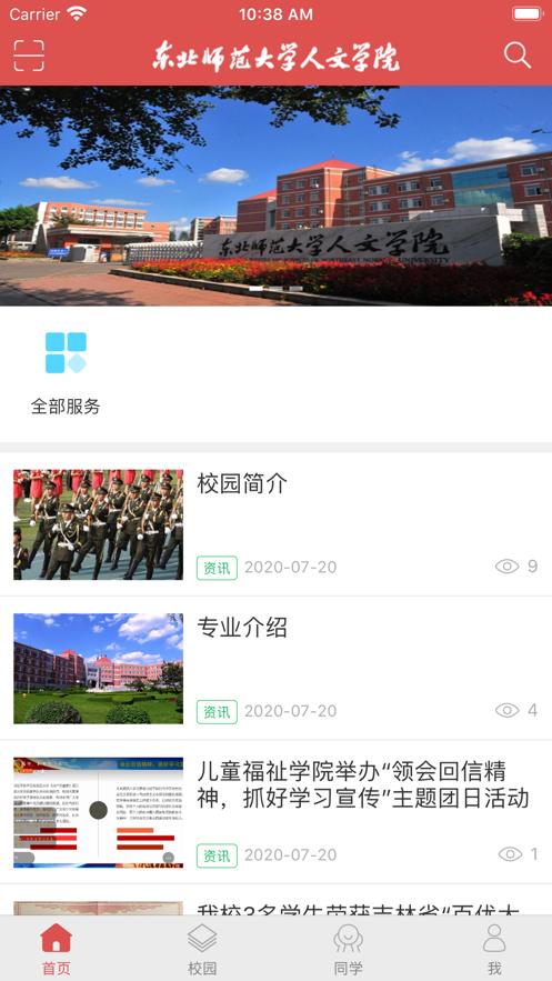 东师人文学院app手机版1.0苹果版截图2