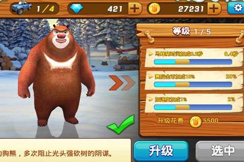 熊出没之雪岭熊风正式版1.0.5安卓版截图0