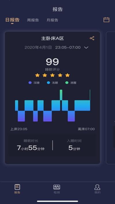 AD智享深眠app官方版v1.0.0安卓版截图2
