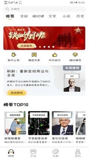 褚马读书会app官方版1.1.7最新版截图0