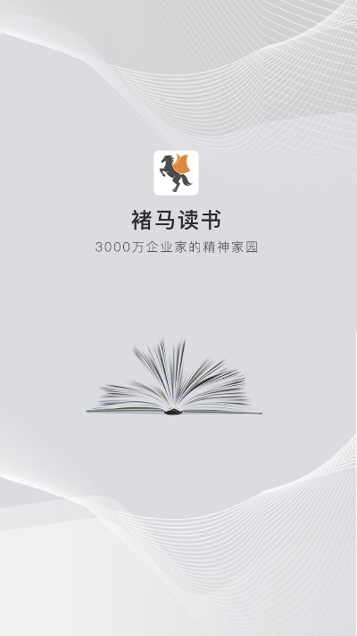 褚马读书会app官方版1.1.7最新版截图2