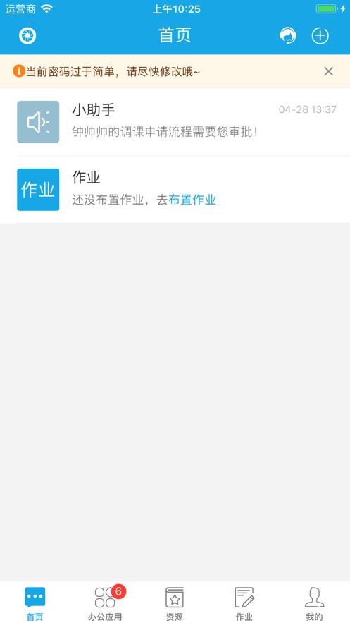 学在天全app安卓版1.0.0官方版截图0