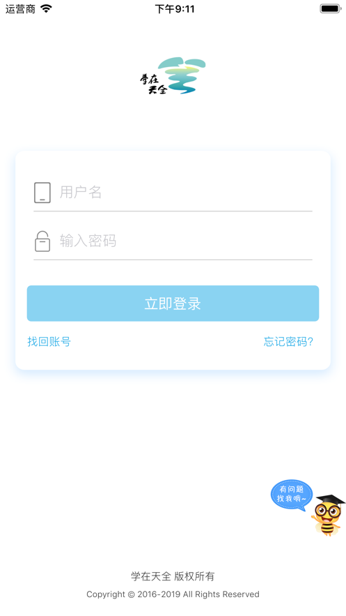 学在天全app安卓版1.0.0官方版截图3