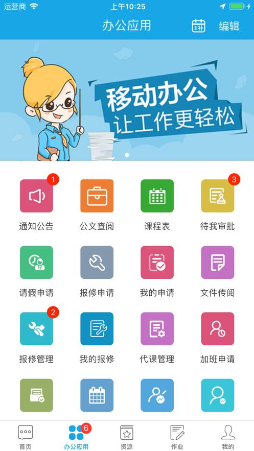 学在天全app安卓版1.0.0官方版截图4