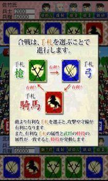 战国北条画卷中文汉化版1.51安卓版截图0