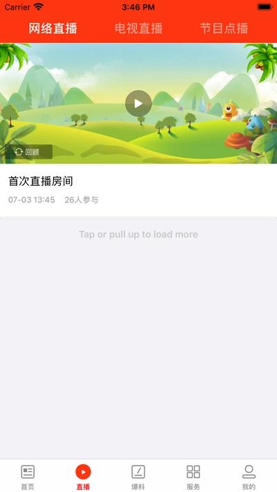 指尖天全新闻app1.0.0手机版截图2