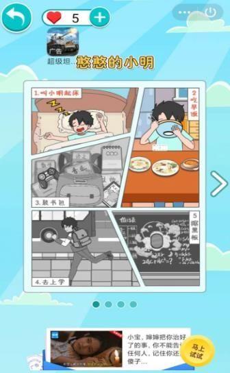 小明的校园生活官方正式版安卓版1.0.0截图1