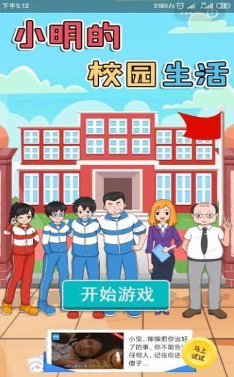 小明的校园生活官方正式版安卓版1.0.0截图2