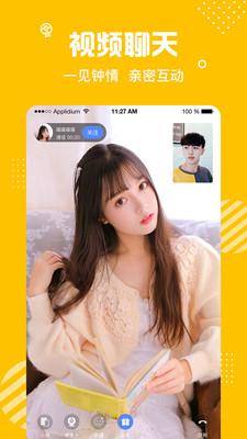 凡枫交友app1.2最新版截图1