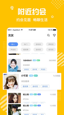 凡枫交友app1.2最新版截图2