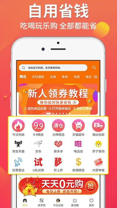 柚来柚往app最新版v7.7.5安卓版截图0