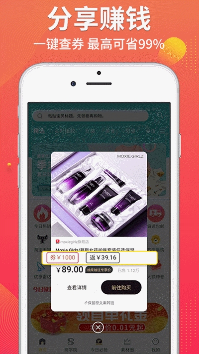 柚来柚往app最新版v7.7.5安卓版截图1