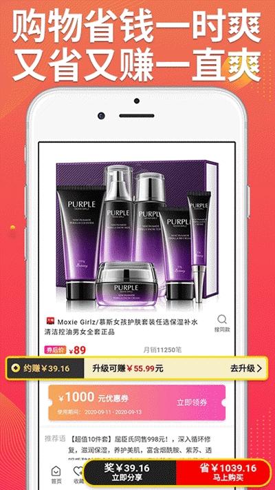 柚来柚往app最新版v7.7.5安卓版截图2