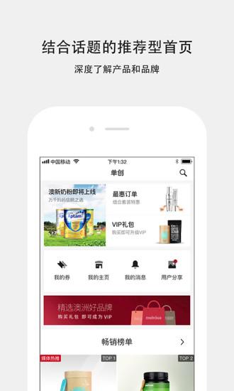 单创app官方版v4.1.0安卓最新版截图0